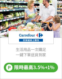 Carrefour CTBC LinePay