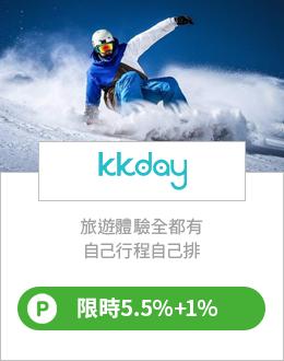 KKday CTBC LinePay