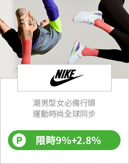 Nike CTBC LinePay