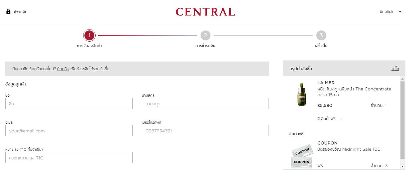 Central ลดราคา - ShopBack