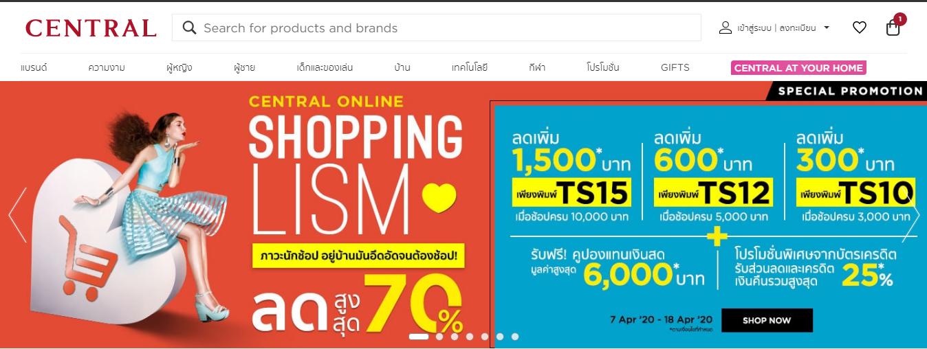 Central Promotion - ShopBack