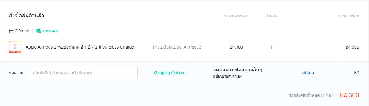 รายการ Shopee โปรโมชั่น - ShopBack