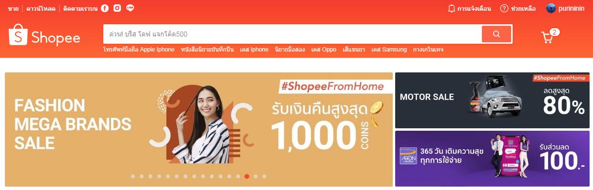 Shopee - ShopBack