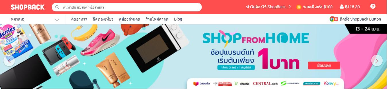 ส่วนลด Shopee - ShopBack