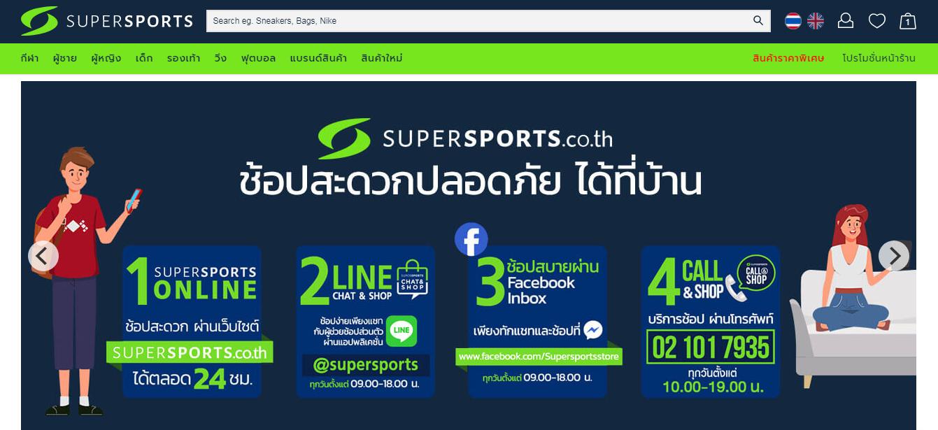 Supersports ลดราคา - ShopBack