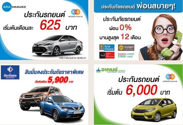 ประกันรถยนต์ Asia Direct