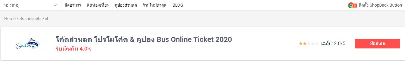 ส่วนลดbus online ticket  - ShopBack