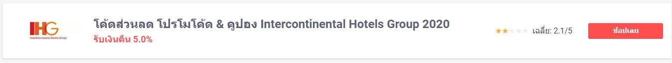 ส่วนลด โรงแรม ihg hotels - ShopBack