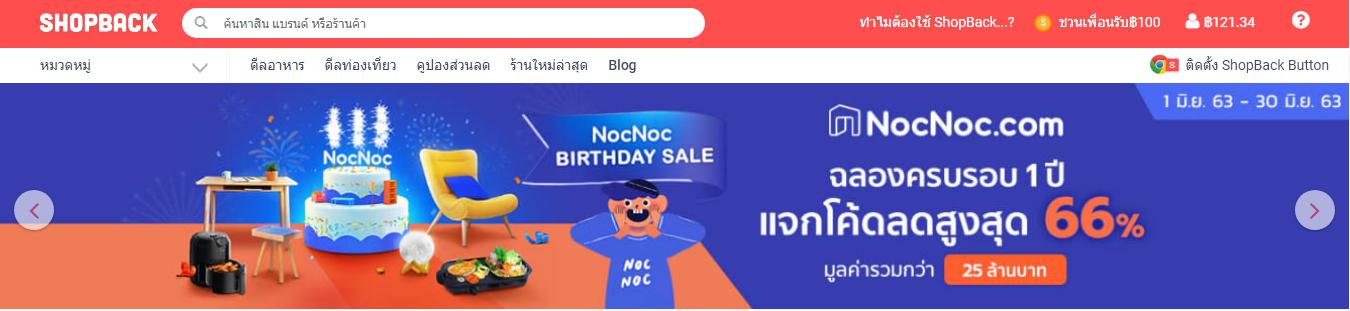 ShopBack website - ShopBack
