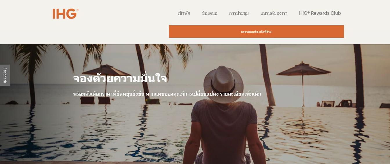 ihg hotels website - ShopBack
