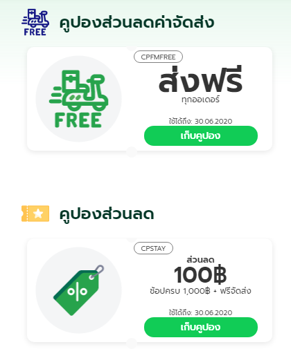 โปรโมชั่น ซีพี เฟรชมาร์ท สมาชิก - ShopBack
