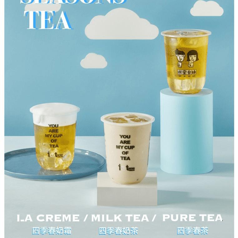 1 x Choice of Large Cup Four Seasons Tea (Choice of Pure tea/milk tea/ la creme series)