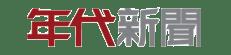 年代新聞-台灣向錢衝