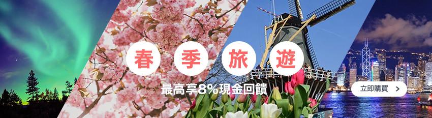 春季旅遊,最高享8%現金回饋