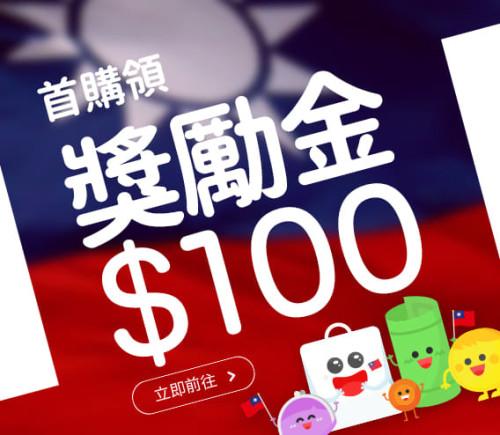 ShopPerks - 首次購買,優惠NT$100