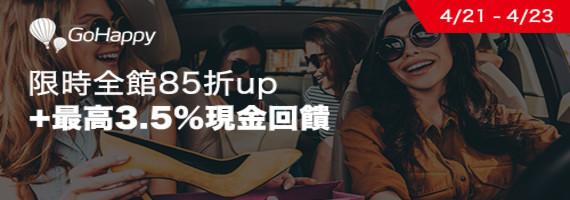 gohappy 85折