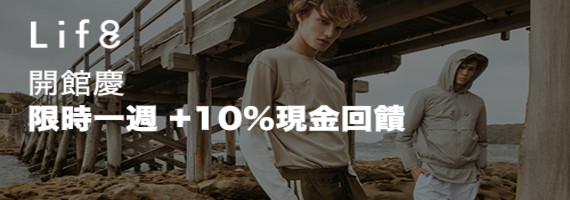 life8上線10%回饋