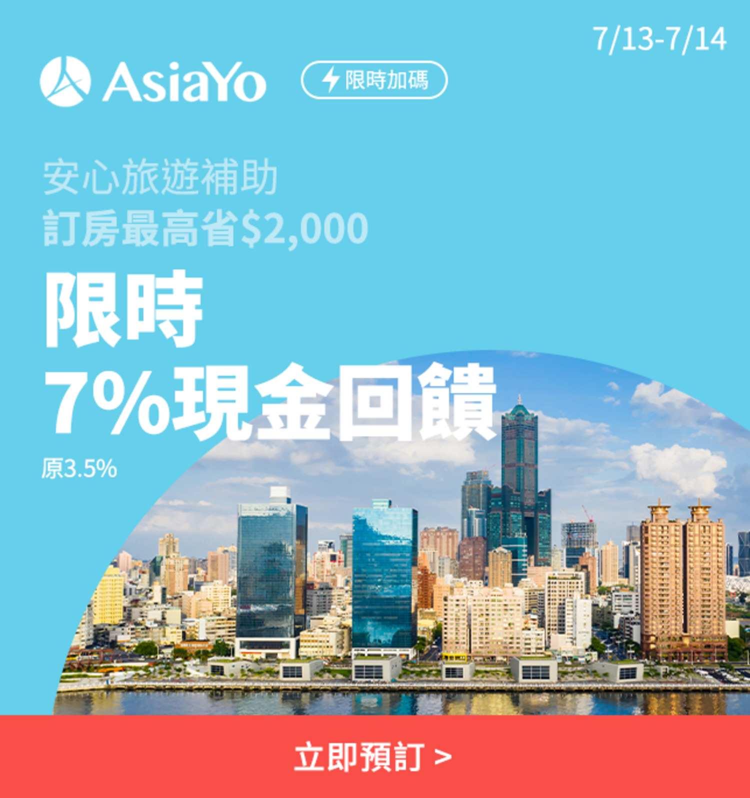 AsiaYo 7/13-7/14