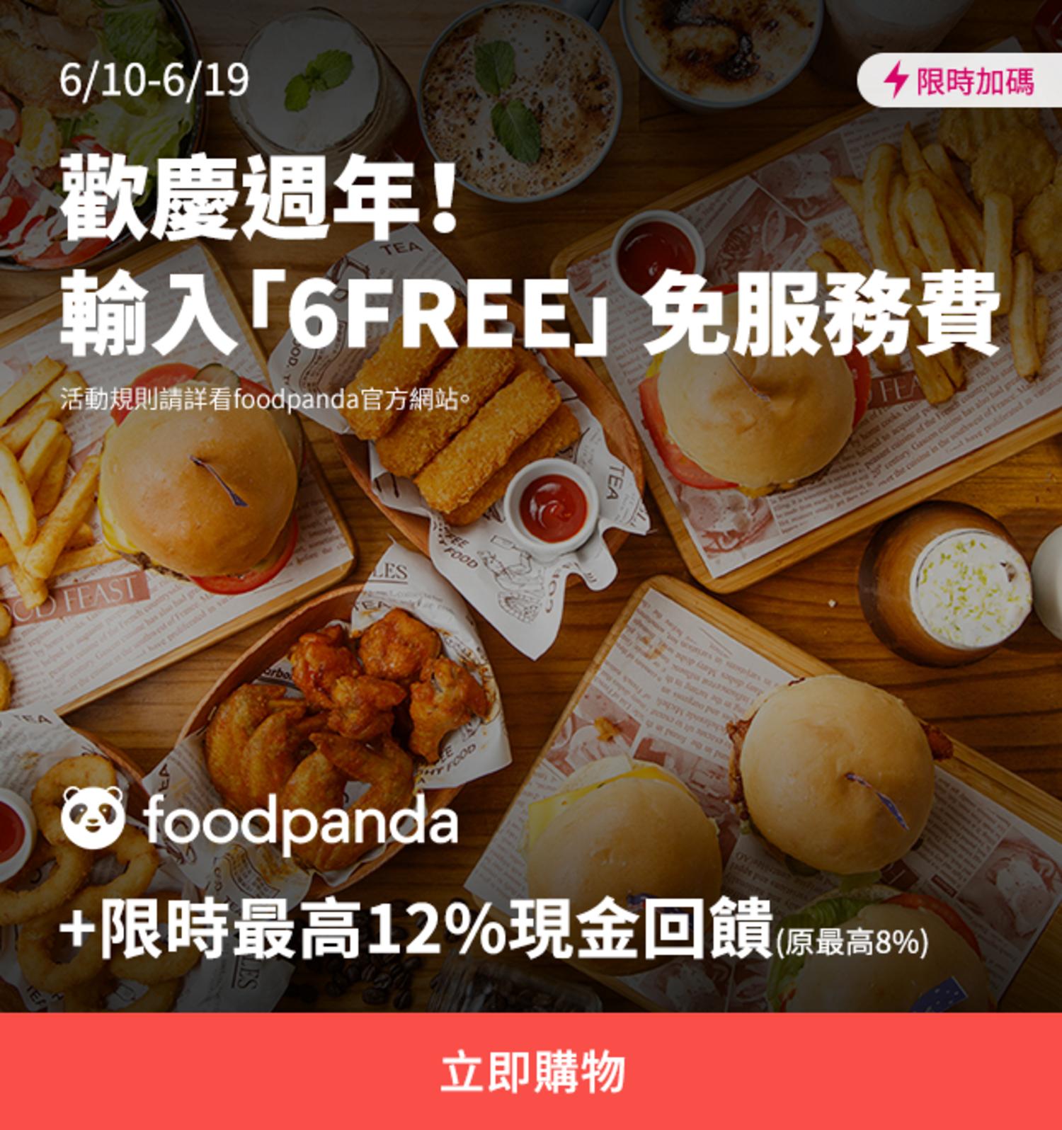 foodpanda 加碼 0610-0619