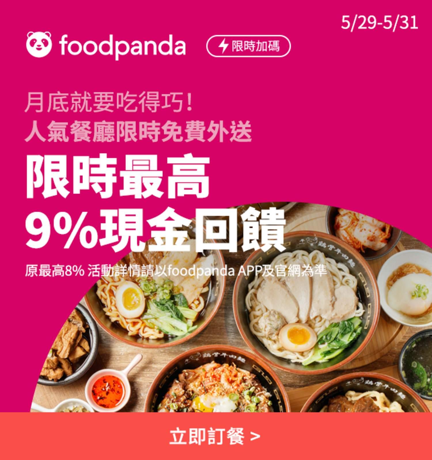 foodpanda 5/29-5/31