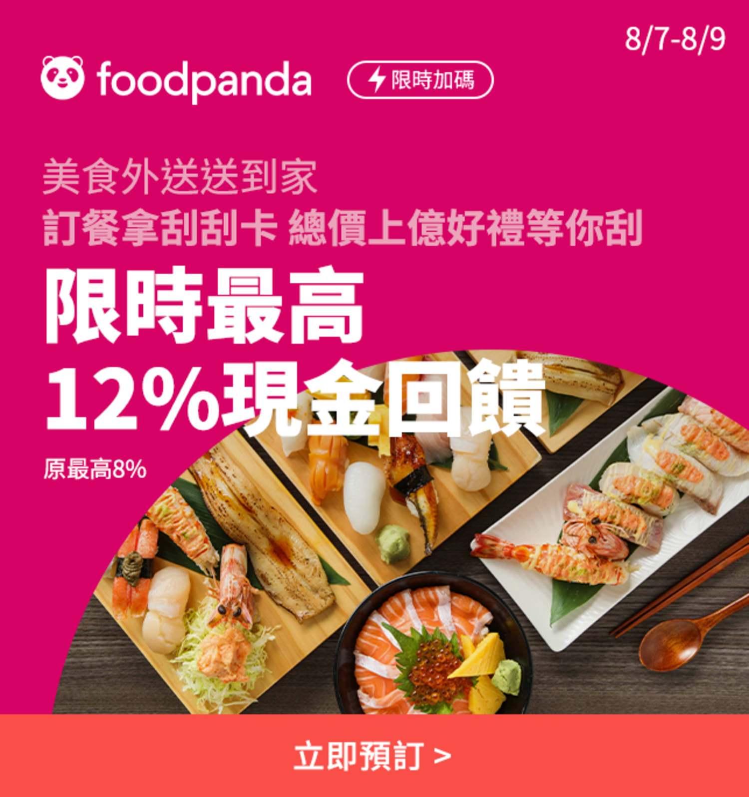 foodpanda 8/7-8/9