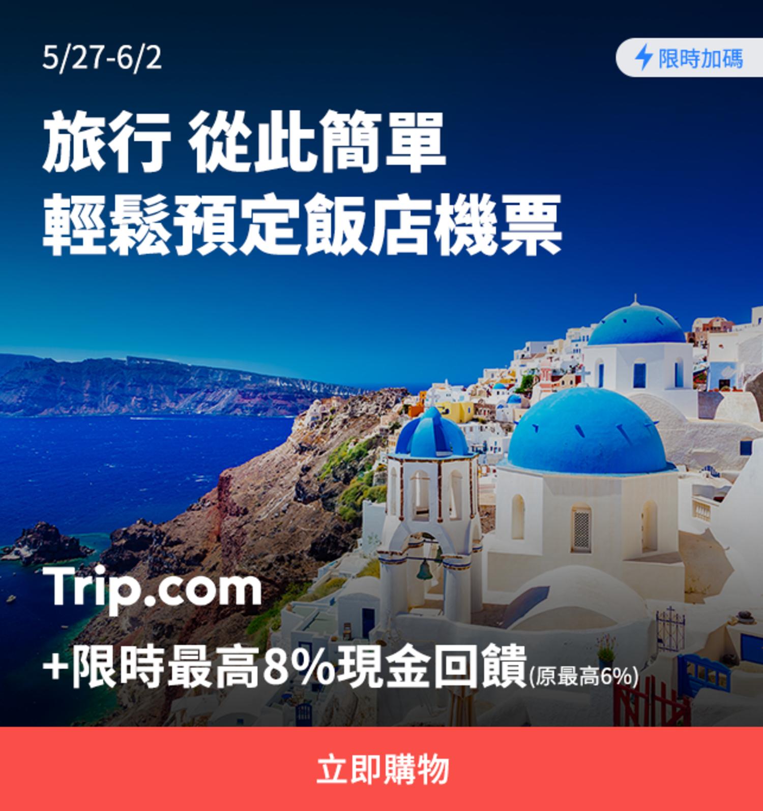 Trip-com加碼0527-0602