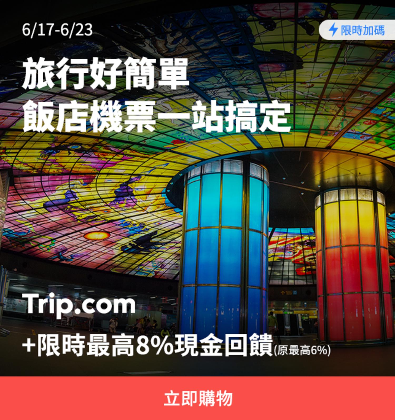 Trip-com加碼0617-0623