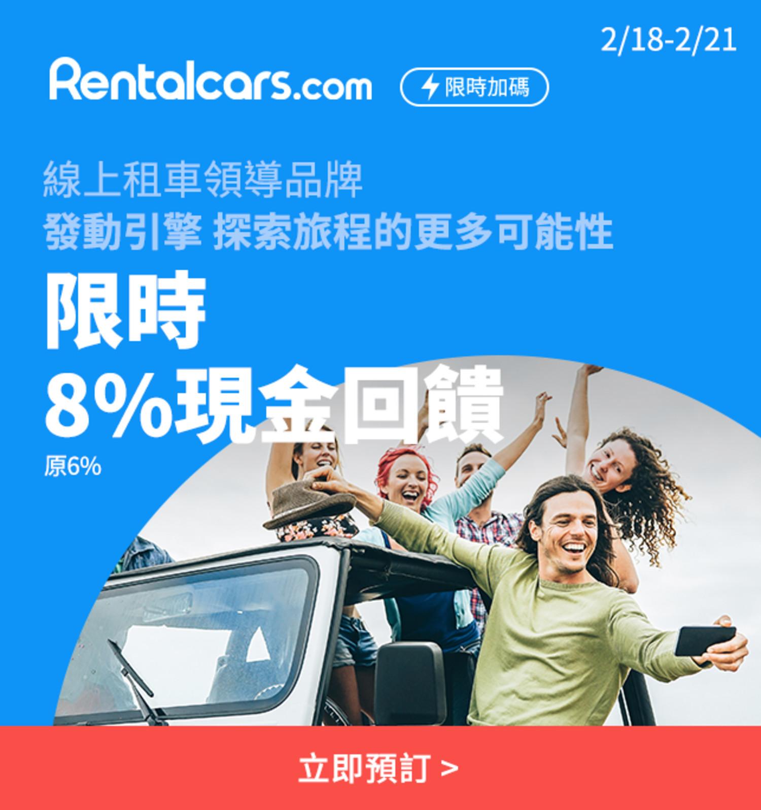 Rentalcars 2/18-2/21 限時8%