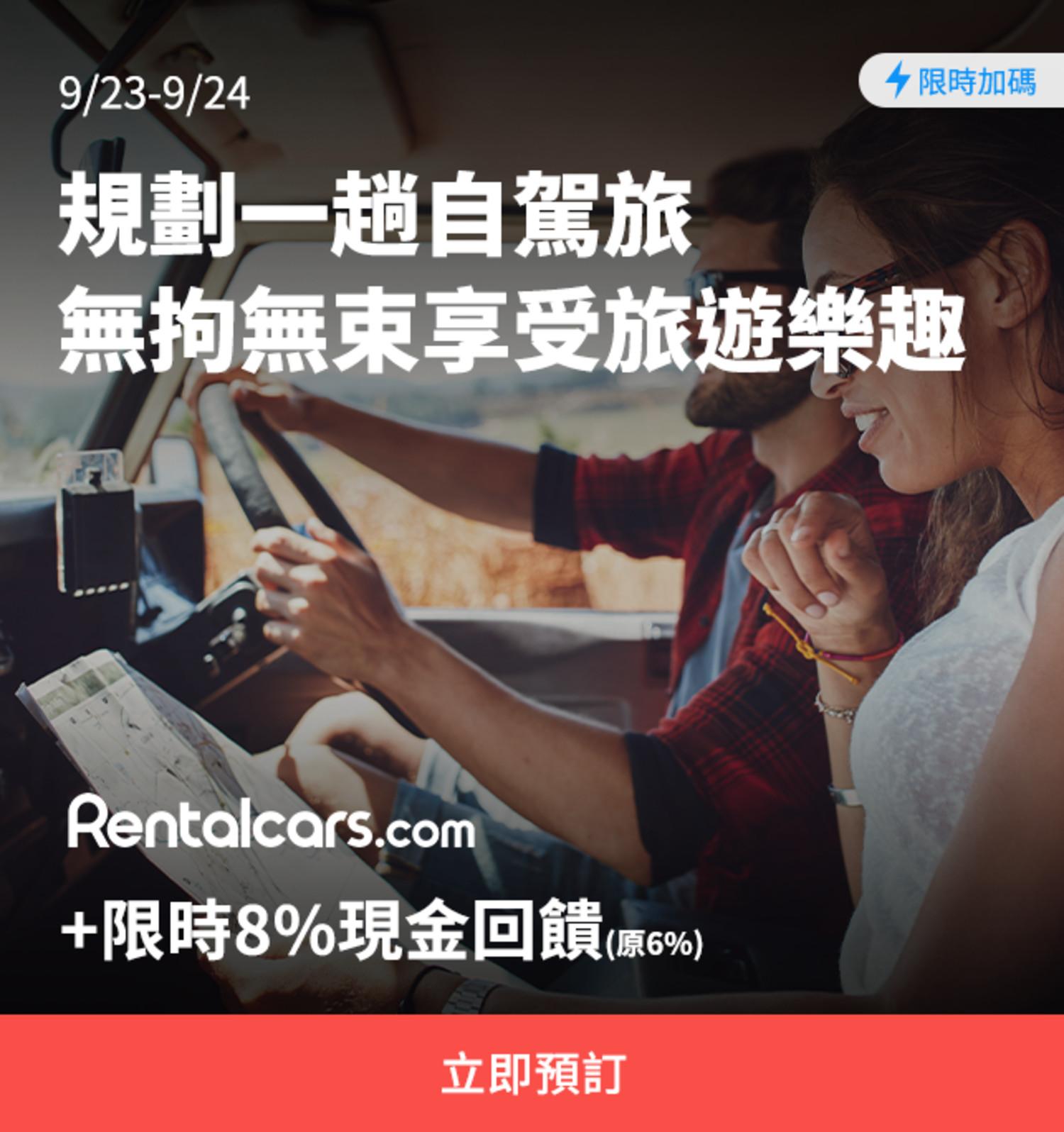 Rentalcars 9/23-9/24 加碼8%