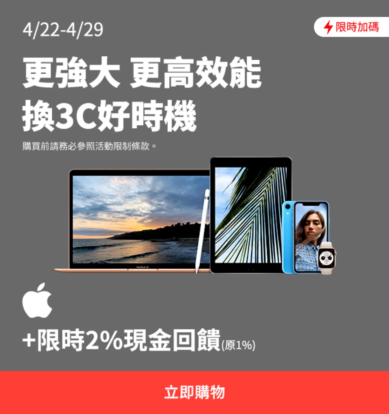 Apple 加碼 0422-0429