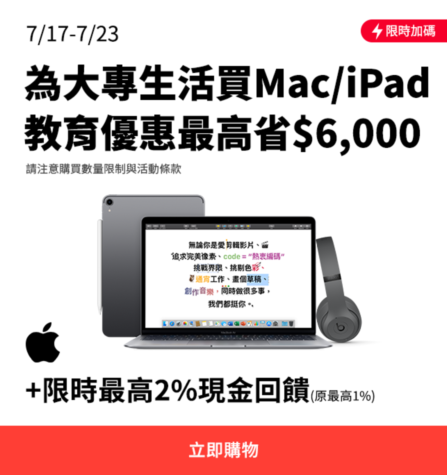 Apple 加碼 0717-0723