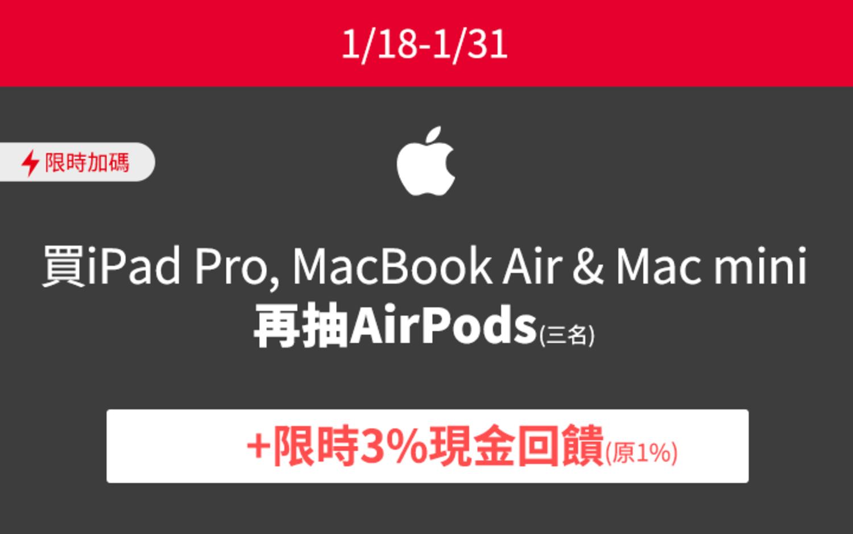Apple 加碼+抽獎