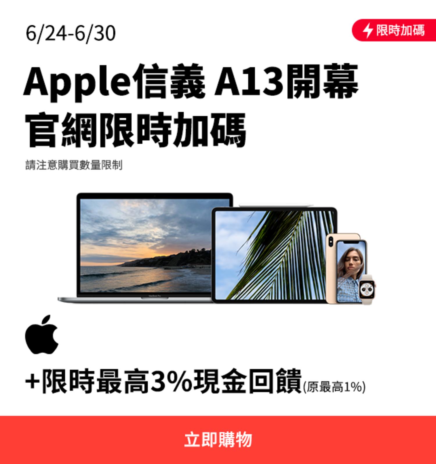 Apple 加碼 0624-0630