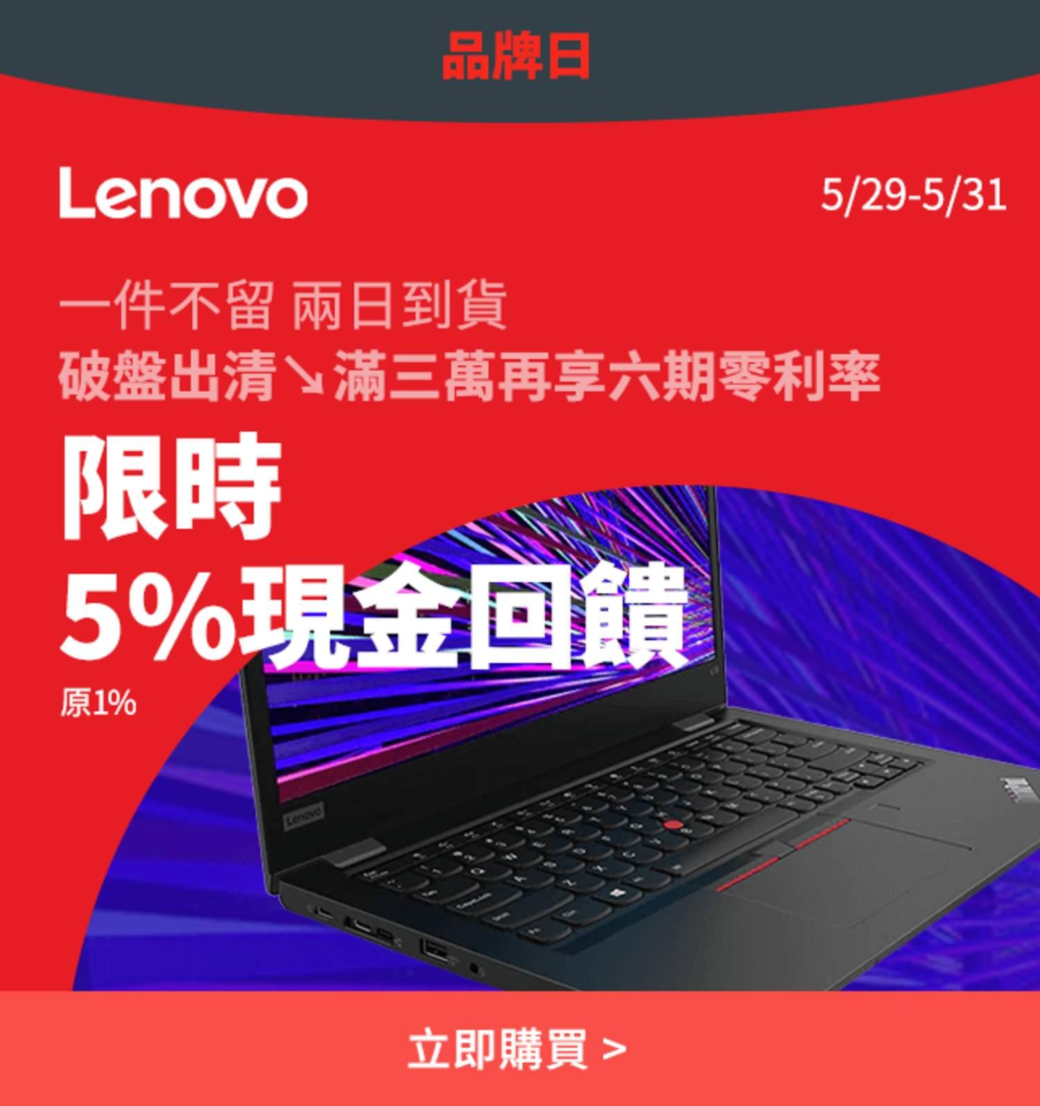 Lenovo 5/30-5/31