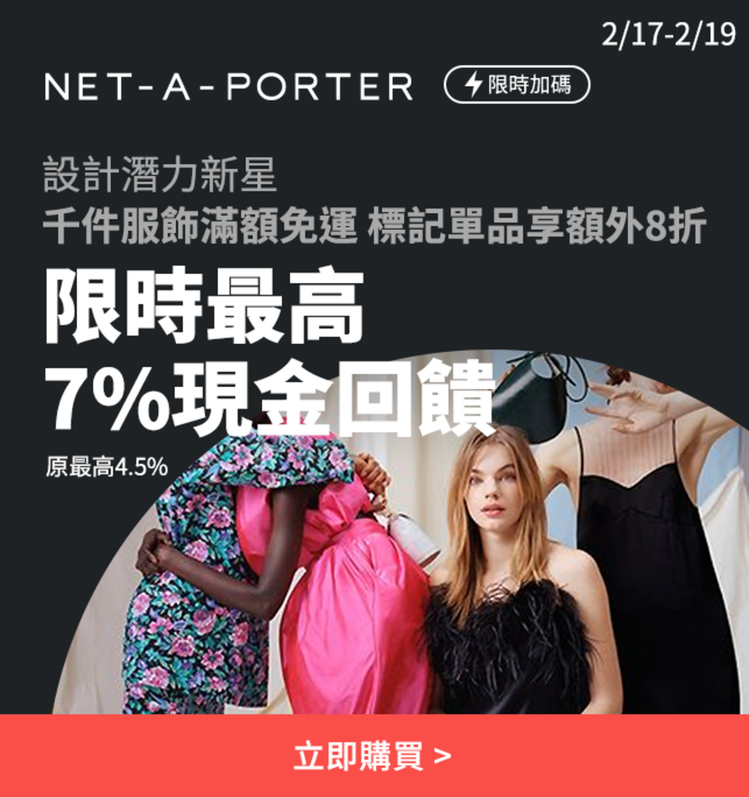 NET-A-PORTER 2/17-2/18 最高7%