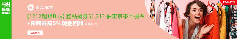 東森購物加碼 12/6