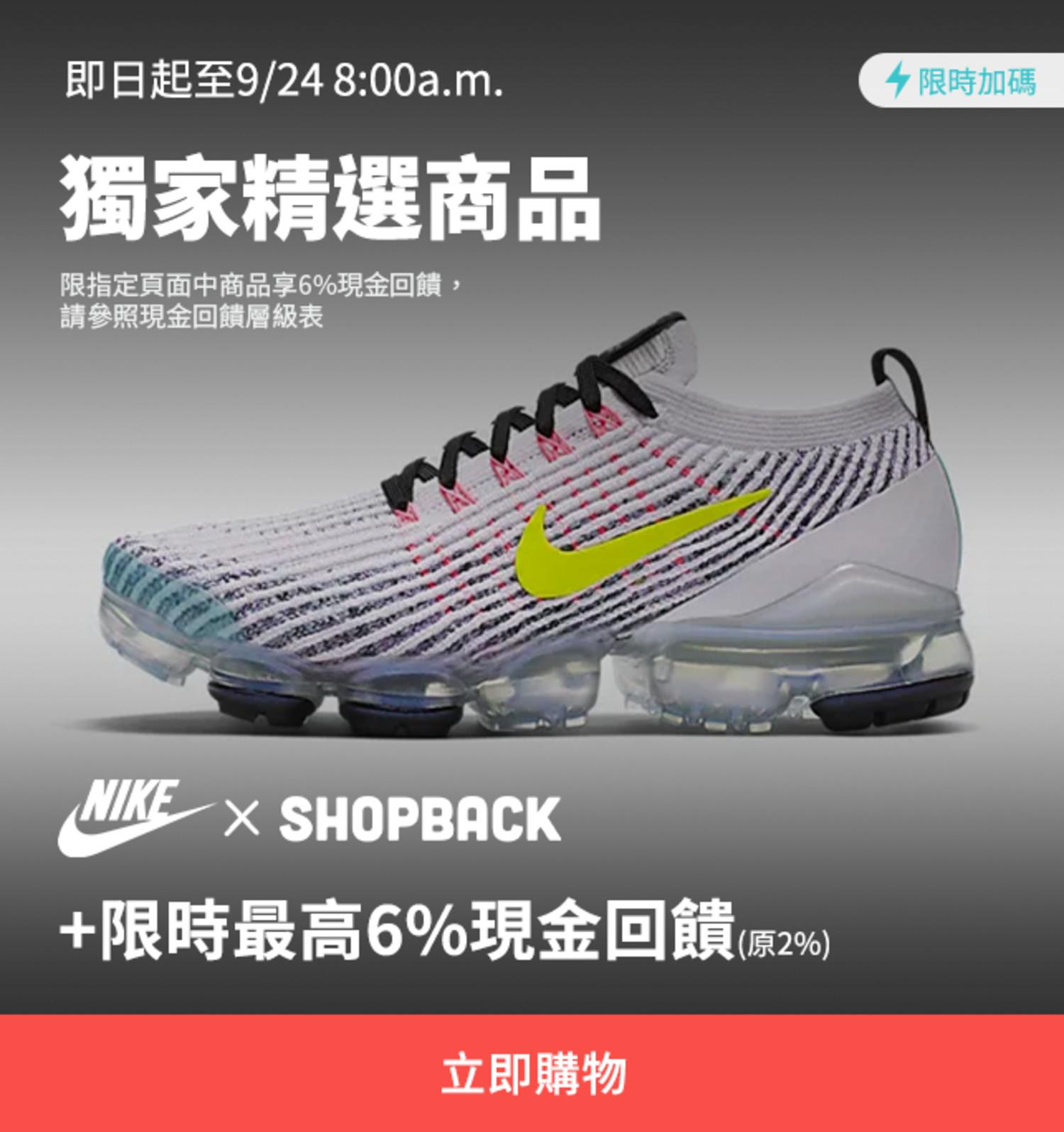 Nike 精選加碼-9/24 8:00a.m.
