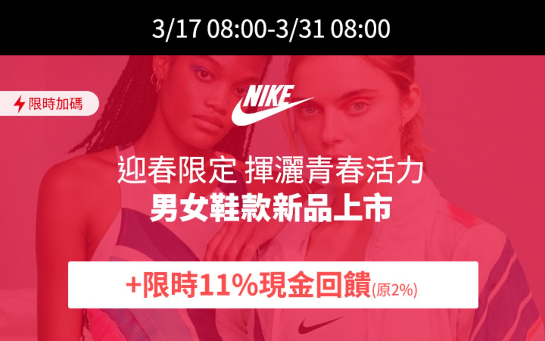 Nike 加碼0317 8am-0331 8am