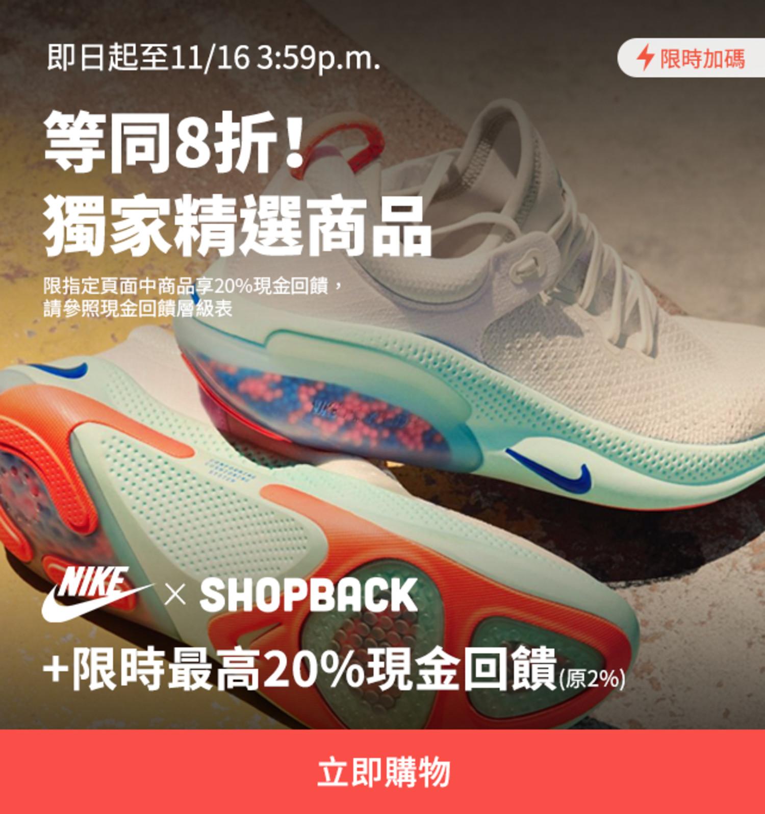 Nike 精選商品20%
