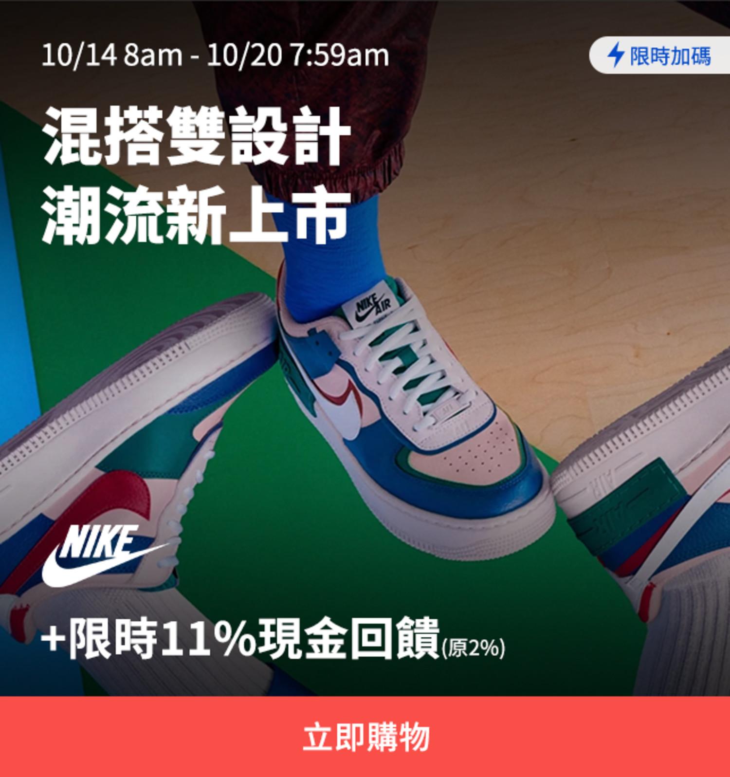 Nike 精選加碼 10/14 8am-10/20 8am