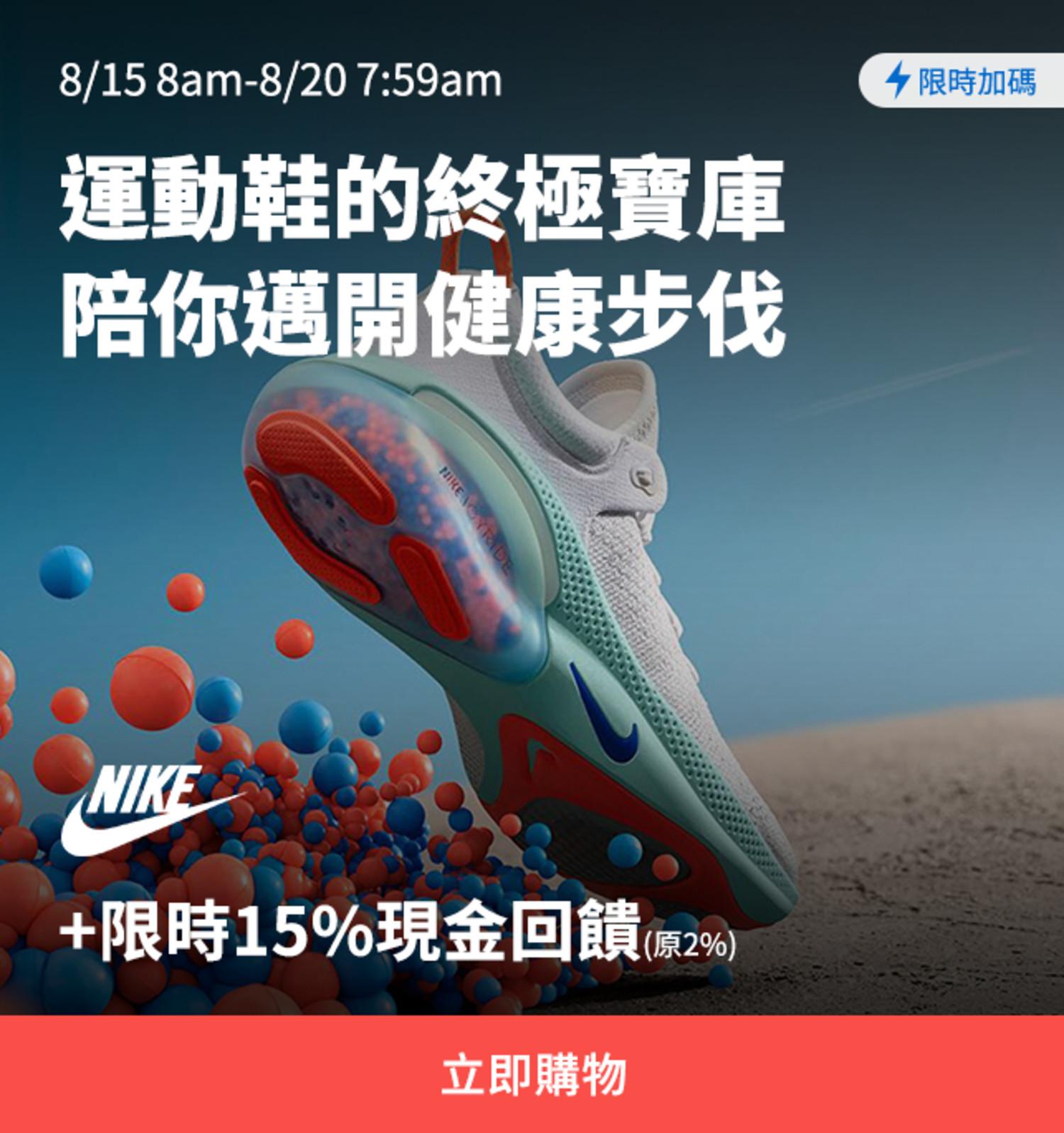 Nike 加碼 8/15 8:00a.m.-8/20 7:59a.m.