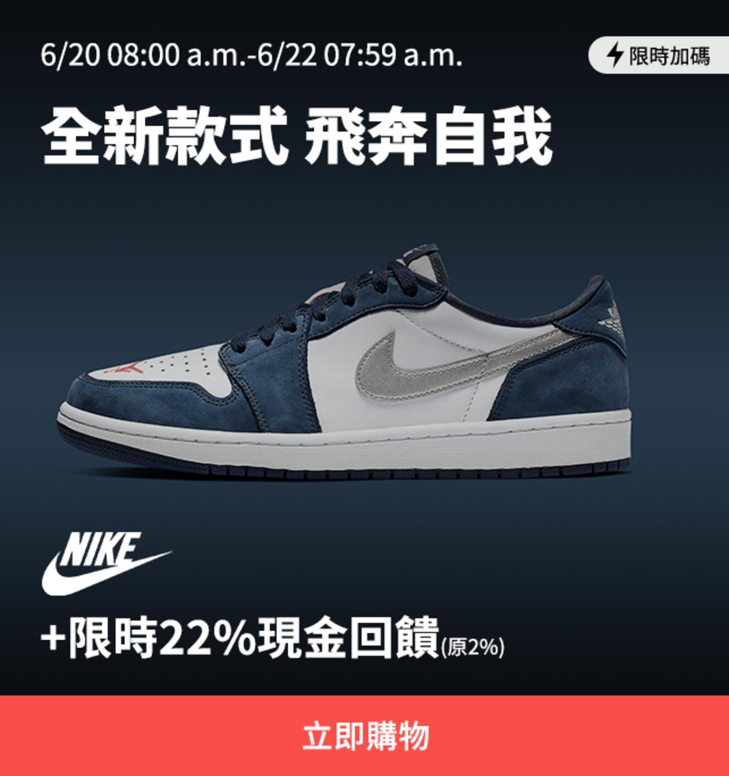 Nike 加碼 6/20 8:00a.m.-6/22 7:59a.m.