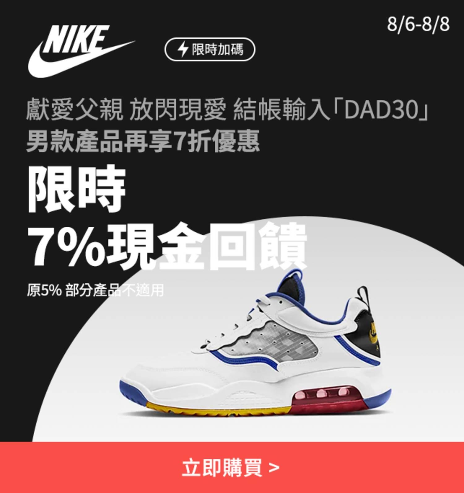 Nike 8/6-8/8 20:59
