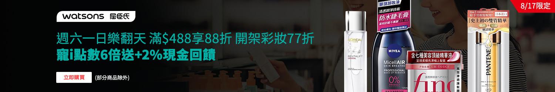 屈臣氏 8/17 一日樂翻天