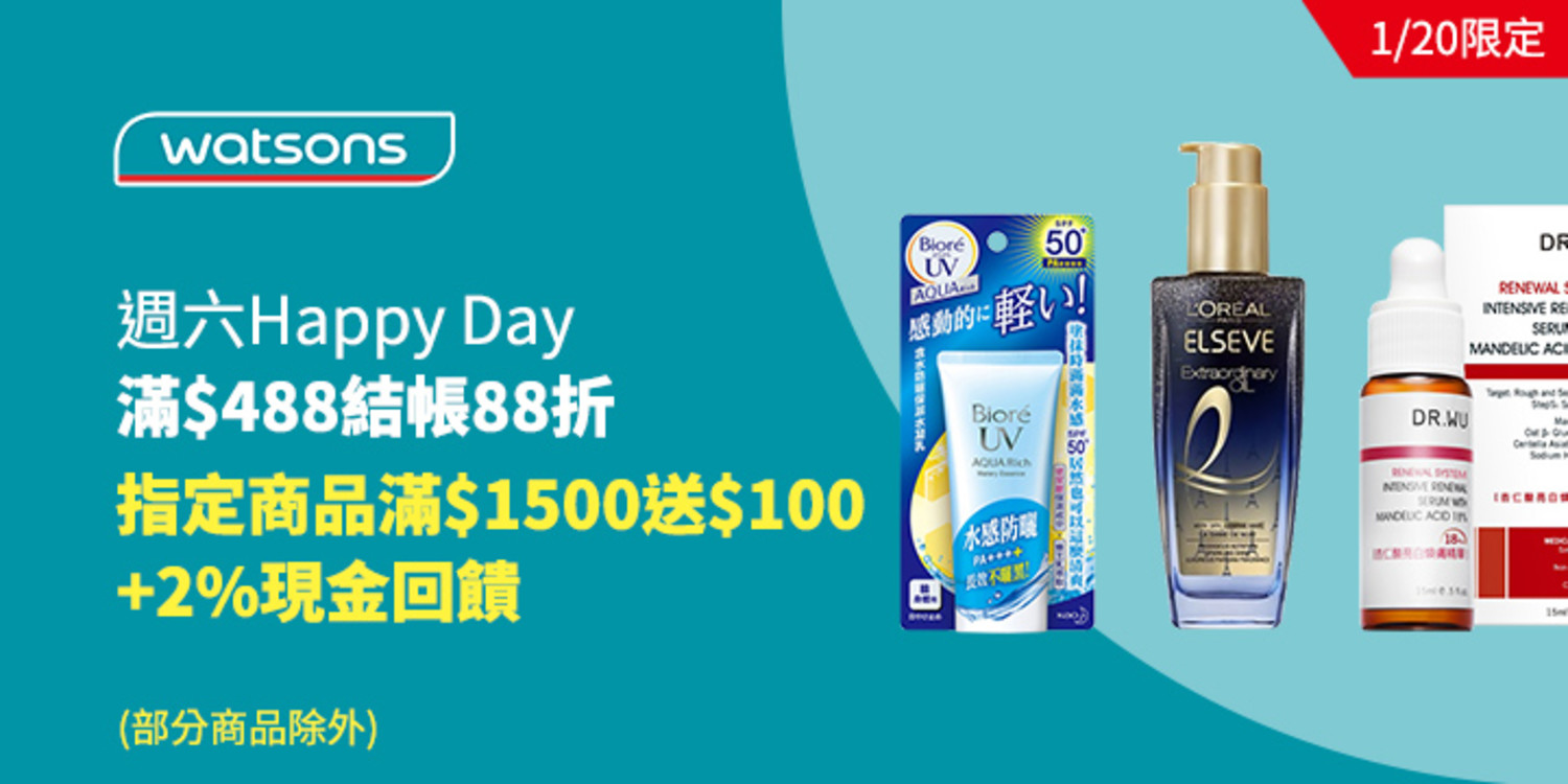 watsons 週六happy day0120