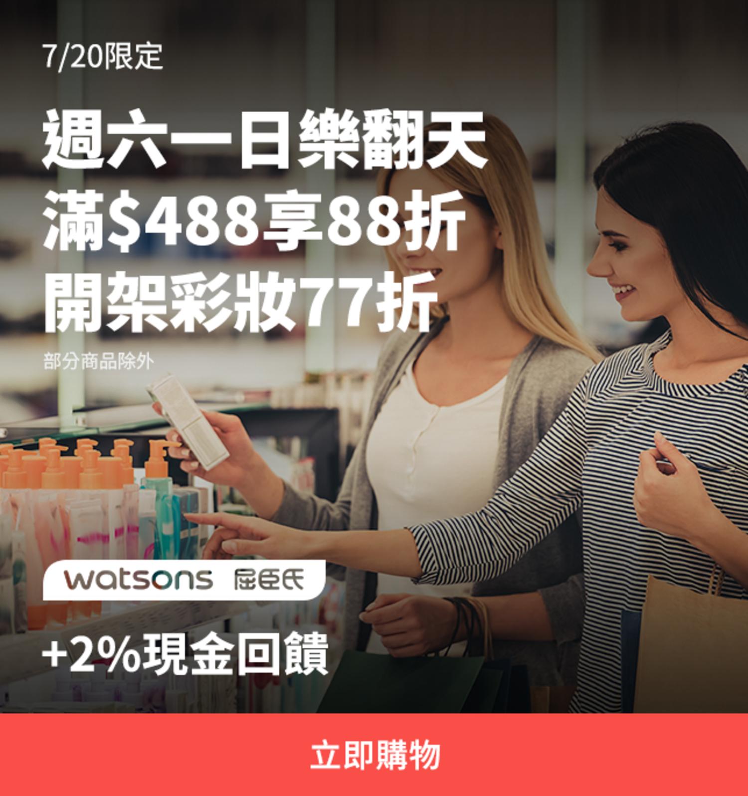 屈臣氏 7/20 一日樂翻天