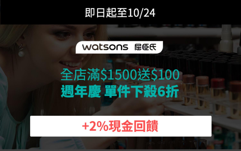 watsons 600樣6折~1024