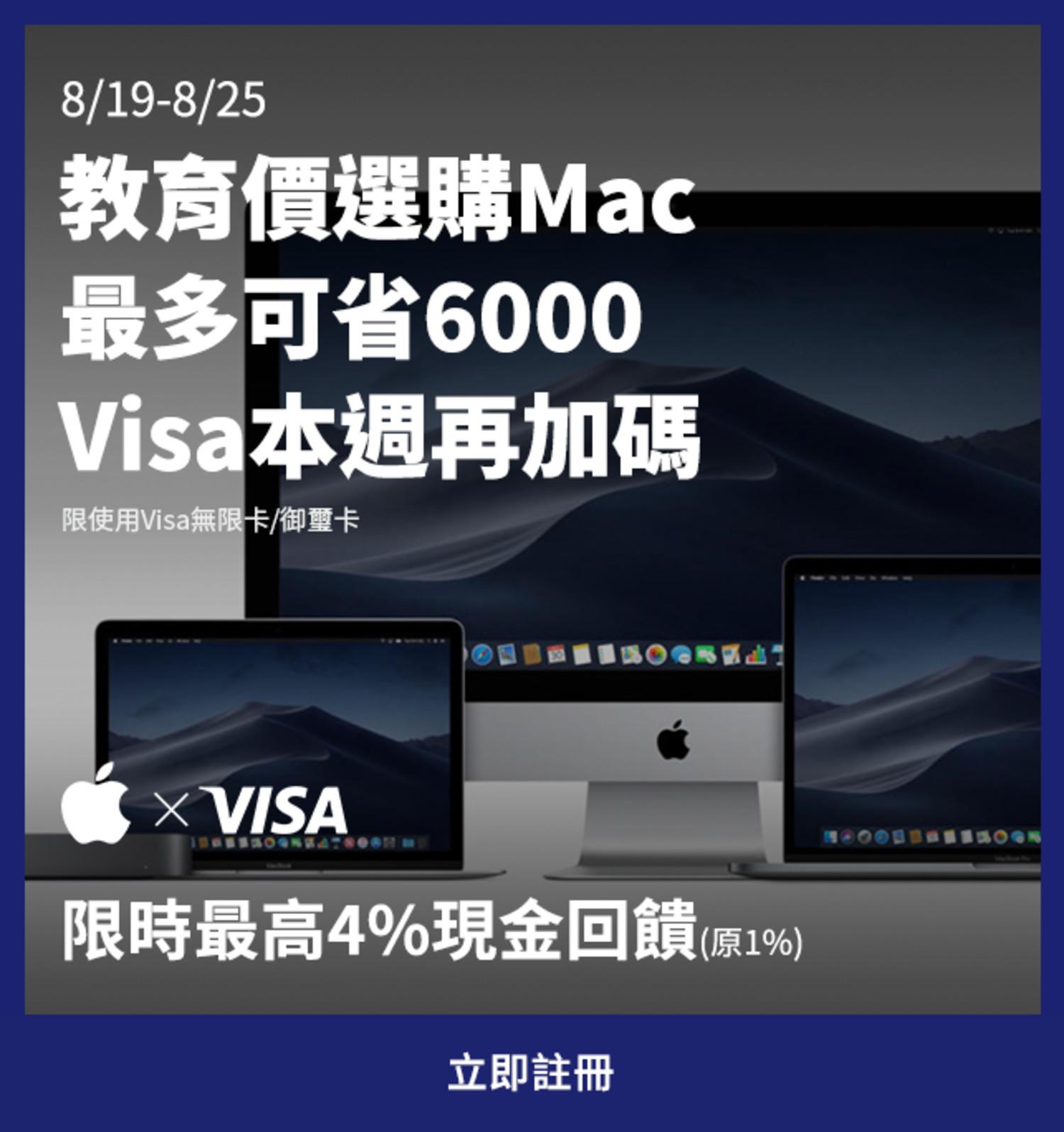 Visa X 蘋果官網 8/19-8/25