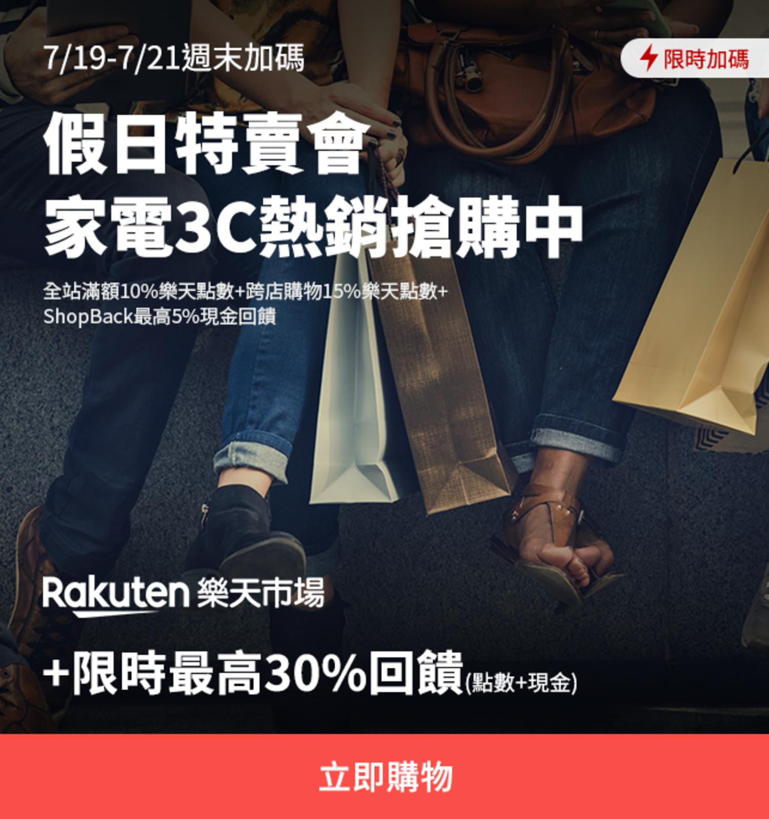 Rakuten假日特賣會+加碼7/19-7/21