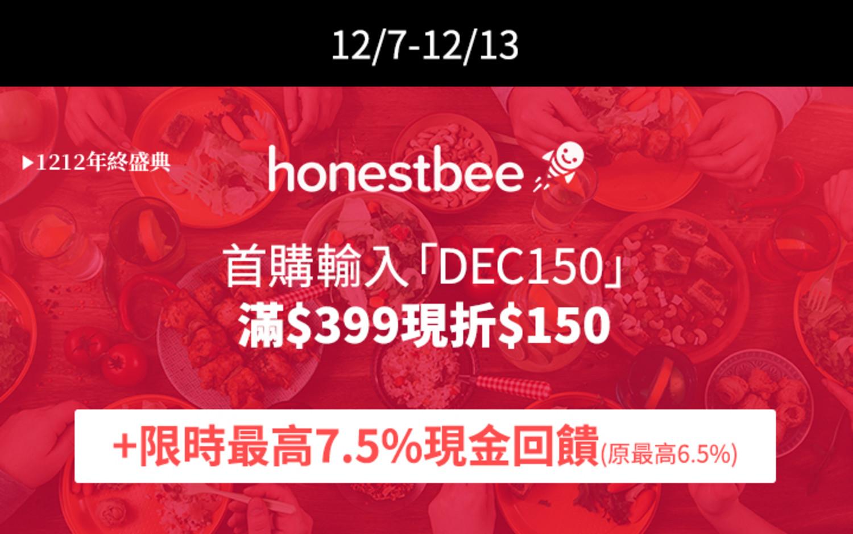 honestbee加碼12/7-12/13